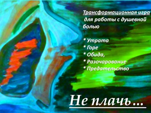 """Игра """"Не плачь"""" Колендо-Смирнова Анастасия"""