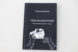 """Книга """"Фототерапия в работе с телом"""", Мои маски и роли Павленко Татьяна"""