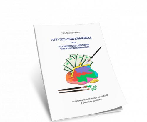 """Книга """"Арт-терапия КОШЕЛЬКА или Как увеличить свой доход через творческий подход"""" Лемешко Татьяна"""