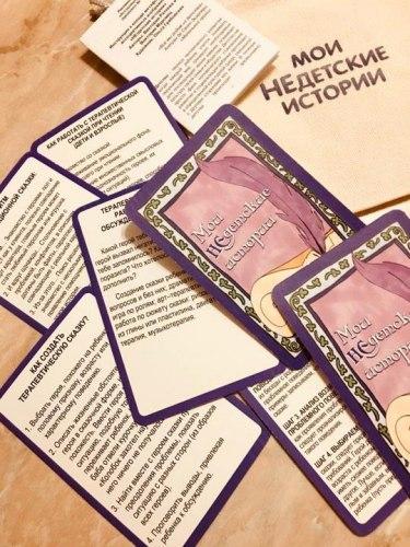 Карты «НЕ/детские истории» Виктория Ратеева