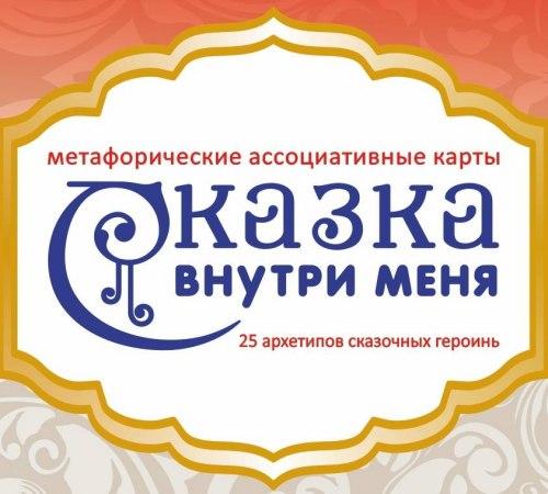 Карты «Сказка внутри меня» Наталья Левчишина