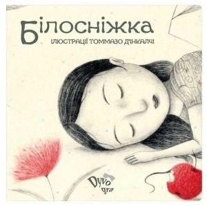 """Книга """"Білосніжка"""" з піктограммами"""