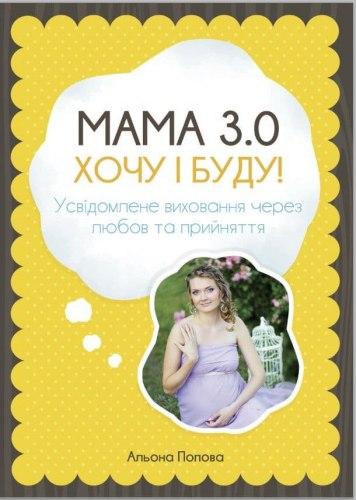 """Книга """"Мама 3.0 Хочу і буду"""" Попова Альона"""