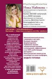 #В постели с твоим мужем. Записки любовницы. Женам читать обязательно! Ника Набокова