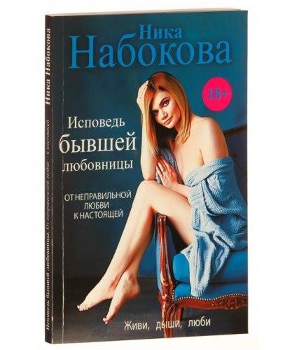 """Книга """"Исповедь бывшей любовницы. От неправильной любви - к настоящей (мягкая обложка)"""" Ника Набокова"""