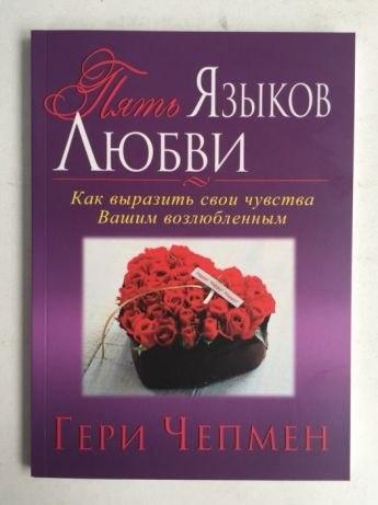 """Книга """"Пять языков любви"""" Гэри Чепмен"""