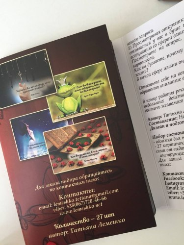 Карты «27 твоих откровений» Лемешко Татьяна