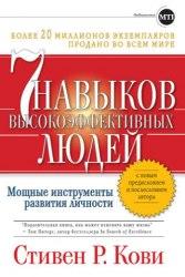 """Книга """"7 навыков высокоэффективных людей. Мощные инструменты развития личности"""" Кови Стивен Р."""