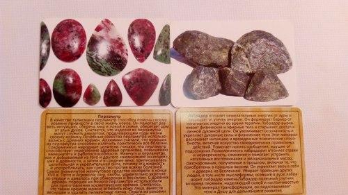 Карты «Магия камней» Мытнык Ева