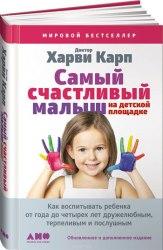 """Книга """"Самый счастливый малыш на детской площадке. Как воспитывать ребенка от года до четырех лет дружелюбным, терпеливым и послушным"""" Харви Карп"""