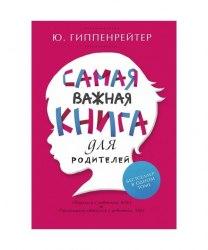 """Книга """"Самая важная книга для родителей (Мягкая обложка)"""" Юлия Гиппенрейтер"""
