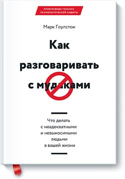 """Книга """"Как разговаривать с м*даками"""" Марк Гоулстон"""