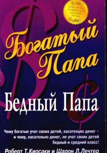 """Книга """"Богатый папа, бедный папа"""" Роберт Кийосаки"""