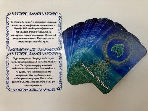 Карты «Послание предков» Сердюкова Татьяна