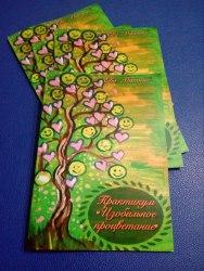 Книга «Изобильное процветание» Мытнык Ева