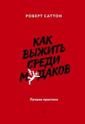 """Книга """"Как выжить среди м*даков"""" Роберт И. Саттон"""