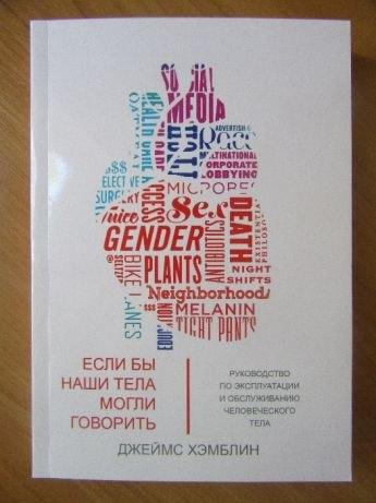 Книга «Если бы наши тела могли говорить. Руководство по эксплуатации и обслуживанию человеческого тела» Джеймс Хэмблин