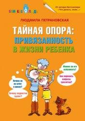 """Книга """"Тайная опора. Привязанность в жизни ребенка"""" Людмила Петрановская"""