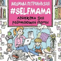 """Книга """"Если с ребенком трудно"""" Людмила Петрановская"""