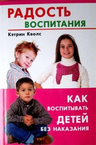 """Книга """"Радость воспитания. Как воспитывать детей без наказания"""" Кволс Кэтрин"""