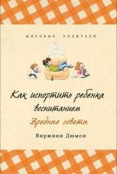 """Книга """"Как испортить ребенка воспитанием"""" Виржини Дюмон"""