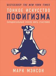 """Книга """"Тонкое искусство пофигизма"""" Марк Мэнсон"""