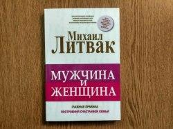 "Книга ""Мужчина и женщина"" Михаил Литвак"