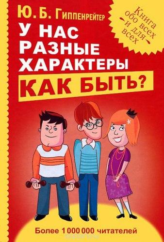 """Книга """"У нас разные характеры как быть"""" Юлия Гиппенрейтер"""