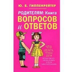 """Книга """"Родителям: Книга вопросов и ответов """" Юлия Гиппенрейтер"""