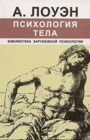 "Книга ""Психология тела"" Александр Лоуэн"