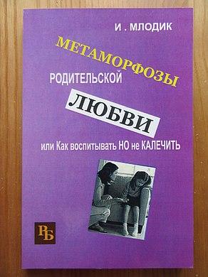 """Книга """"Метаморфозы родительской любви, или Как воспитывать, но не калечить"""" Ирина Млодик"""