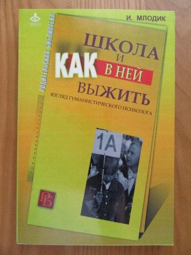 """Книга """"Школа и как в ней выжить"""" Ирина Млодик"""