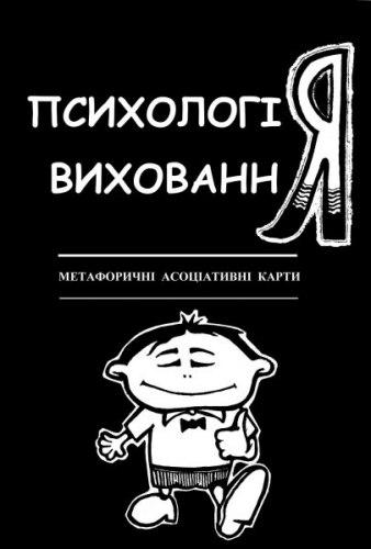 """Карты """"Психологія виховання"""" Олександр Зінов'єв"""