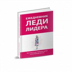 Книга-коуч «Ежедневник леди лидера» Анна Стратийчук