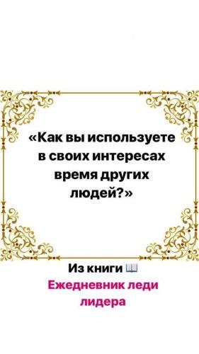 Книга-коуч «Ежедневник леди лидера» и блокнот для самостоятельной работы Анна Стратийчук