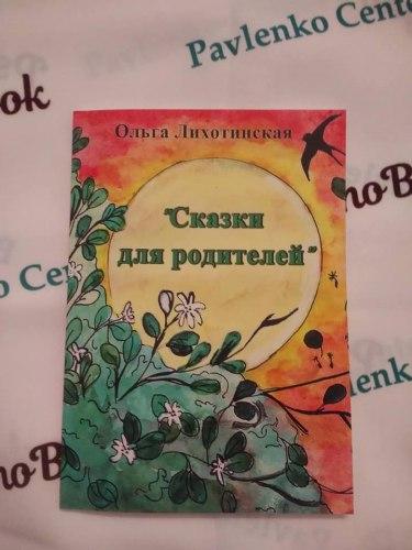 Книга «Сказки для родителей» Ольга Лихотинская