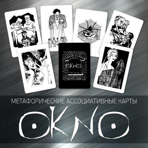 Карты «OkNo (ОкНо)» Наталья Извекова