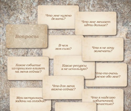 Карты «Вопросы» Ирина Федорова