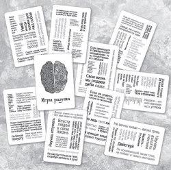 Карты «Игры разума» Наталья Извекова