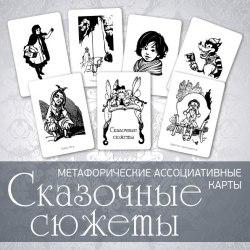 Карты «Сказочные сюжеты» Наталья Извекова