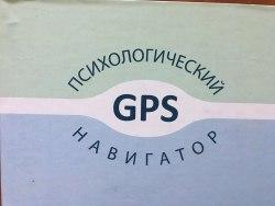 Психологический конструктор « GPS-НАВИГАТОР» Рашкевич Татьяна