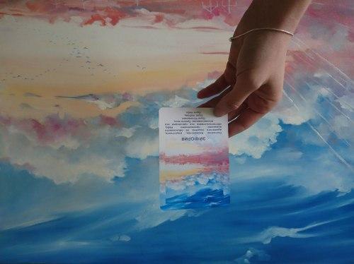 «Небо почувствуй внутри» Алина Гамаля