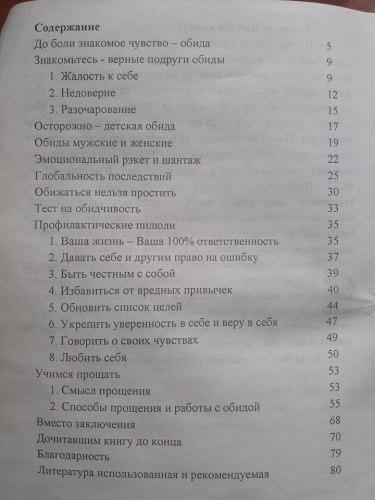 """Книга """"Как обидами испортить жизнь себе и окружающим"""" Алина Лелюк"""