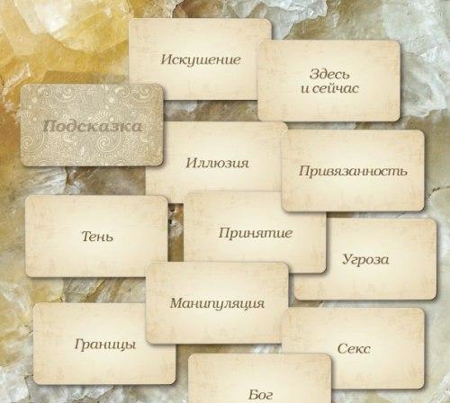 """Карты """"Подсказка"""" Ирина Федорова"""