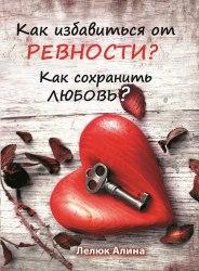 Книга «Как избавиться от ревности?» Лелюк Алина