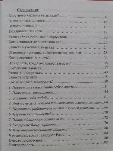 """Книга """"ЗАВИСТЬ начало конца"""" Алина Лелюк"""
