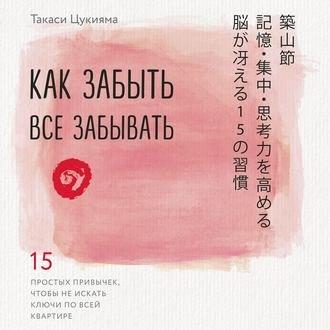 """Книга """"Как забыть всё забывать"""" Такаси Цукияма"""