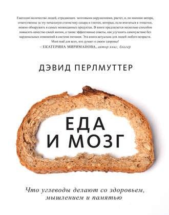 "Книга "" Еда и мозг"" Дэвид Перламуттер"