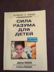 """Книга """"Сила разума для детей"""" Джон Кехо"""