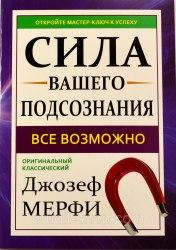 """Книга """"Сила вашего подсознания"""" Джозеф Мерфи"""